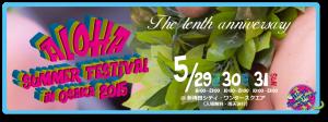 春フェス「ALOHA SUMMER FESTIVAL in Osaka 2015」