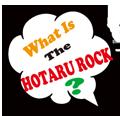 「ホタルロック」ロゴ