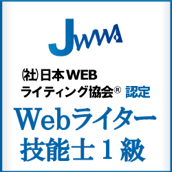 Webライター技能士検定のバナー
