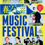 春日井Music Festival 2015・フライヤー