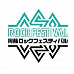「阿蘇ロックフェスティバル」ロゴ
