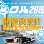 「夏クル2016 」ロゴ