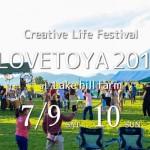 「LOVETOYA 2016」ロゴ