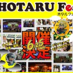夏フェス「HOTARU Fes」イベントロゴ