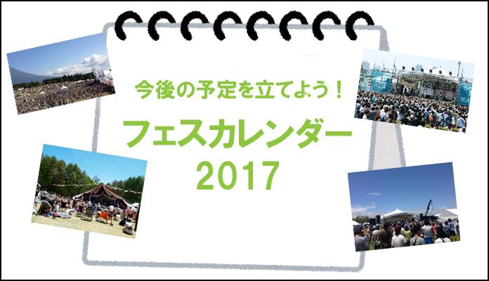 フェスカレンダー2017タイトル画像
