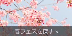 春フェスを探す
