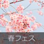 春フェス一覧イメージ画像