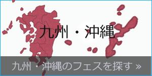 九州・沖縄のフェスを探す