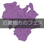 関西地方の音楽フェス一覧