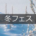 冬フェス一覧